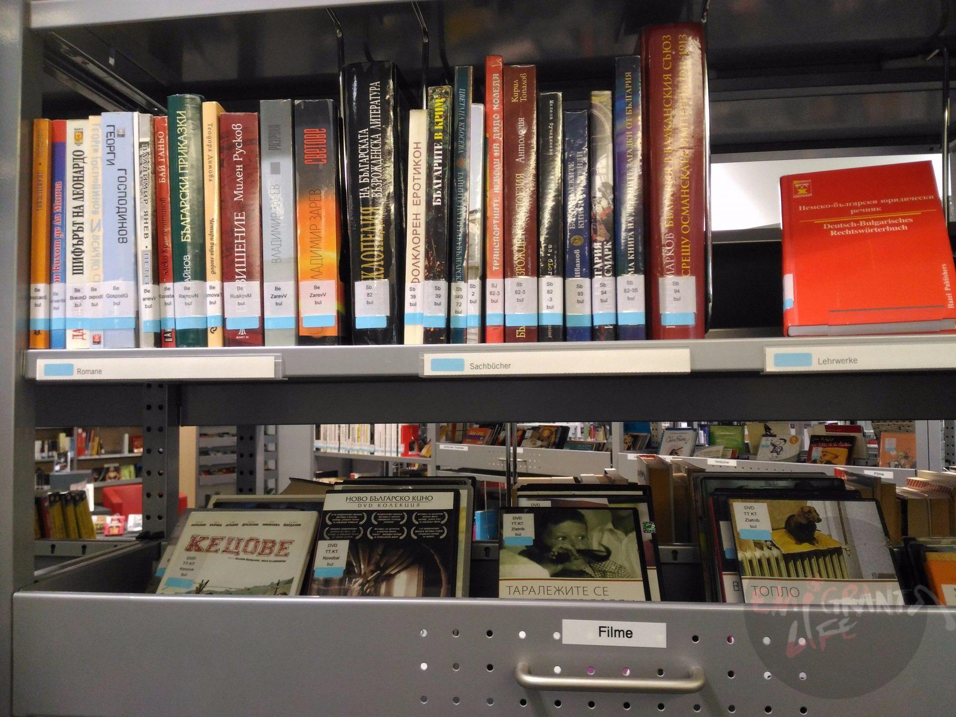 Полка болгарской литературы